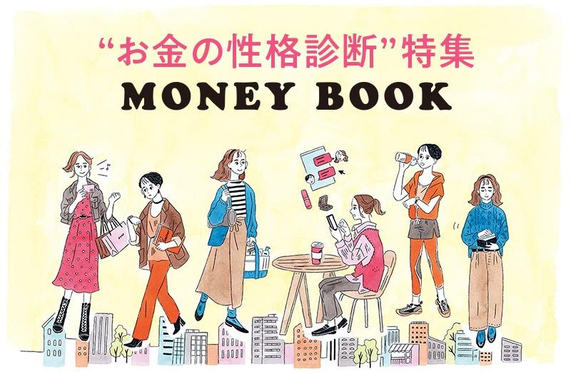 お金の生活診断特集moneybook
