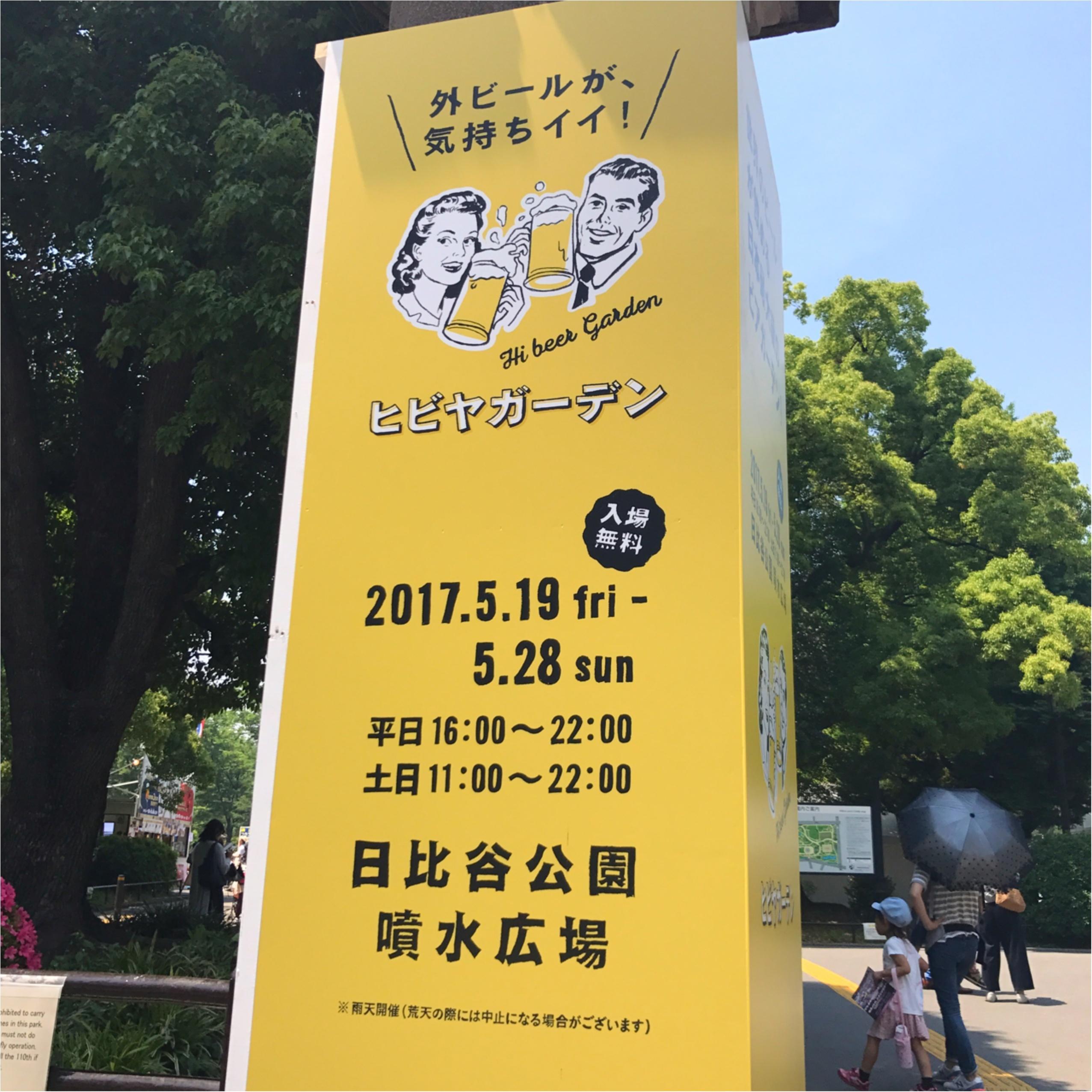 《外ビールがおいしい季節♡》日本最大級!世界中のビールが飲める【ヒビヤガーデン】_1