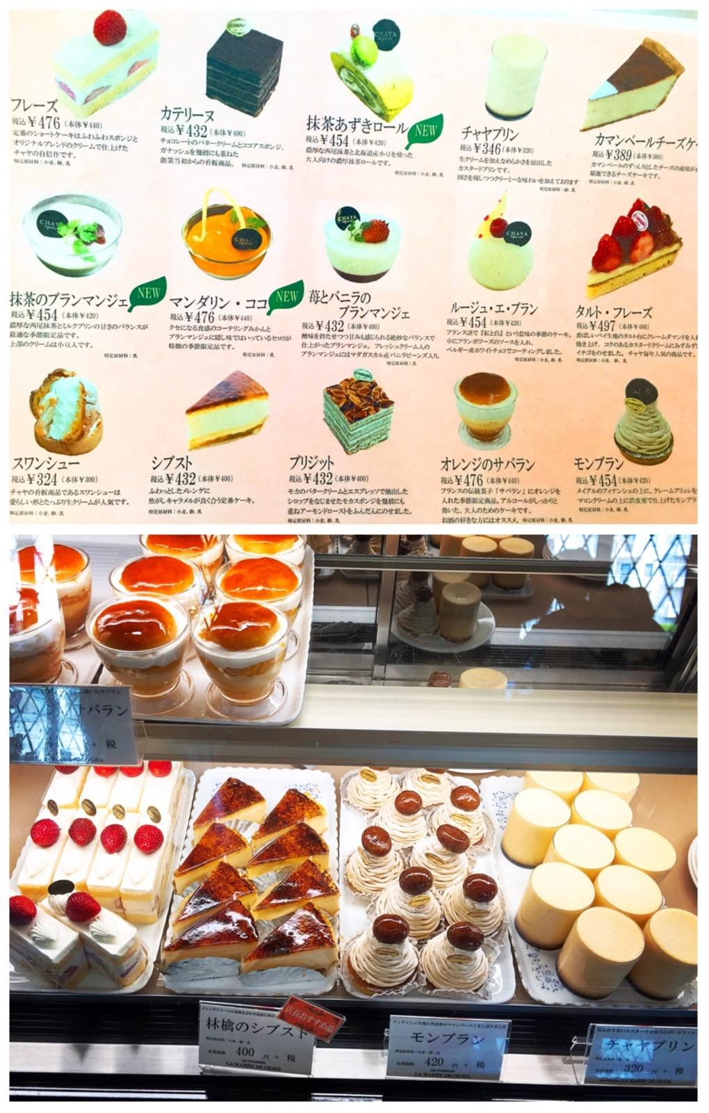 【神奈川・葉山本店】パティスリー ラ・マーレ・ド・チャヤ♡葉山本店限定&新作ケーキを食べました♩≪samenyan≫ _3