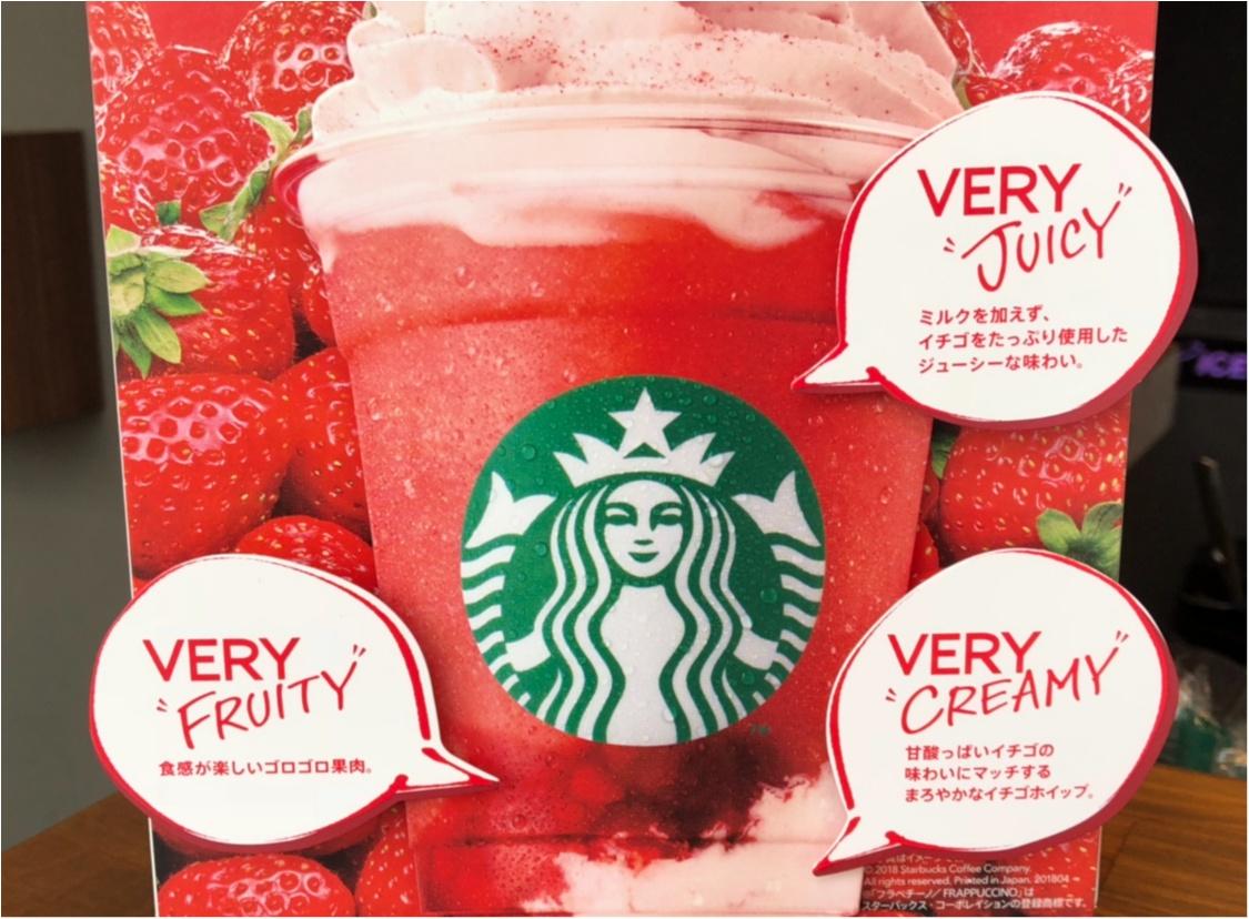 【スタバ】いちご苺イチゴ!!《#ストロベリーベリーマッチフラペチーノ》がおいしすぎる❤️_3