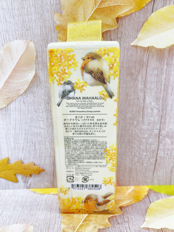 """【オハナ・マハロ】この秋はこれで決まり!『金木犀』の""""数量限定""""オードトワレ_2"""