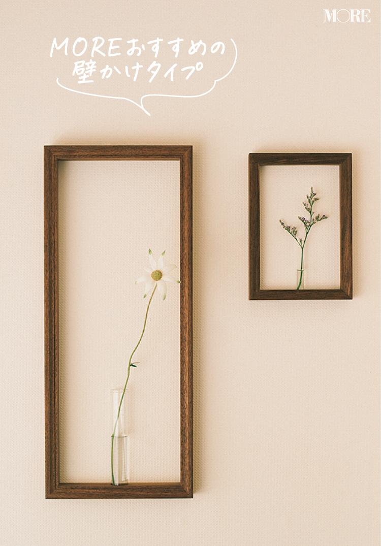 ライター浦安さんおすすめの壁掛け花器
