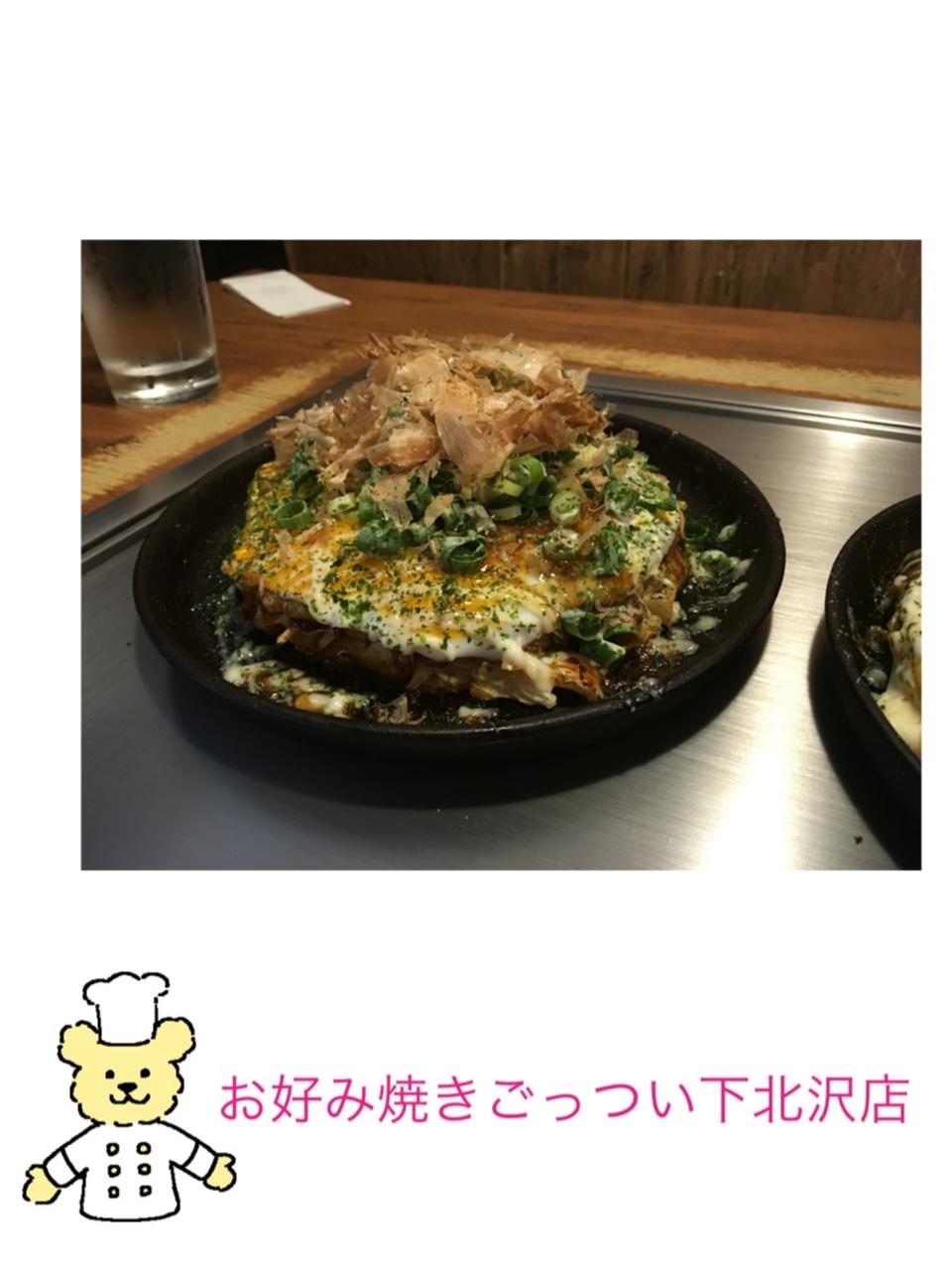 ♡女性向け◡̈あっさり食べやすいお好み焼き【ごっつい下北沢】♡モアハピ◡̈のぞみ♡_5