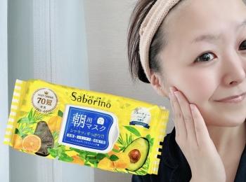 【Saborino(サボリーノ)】忙しい朝の強い味方★朝用マスクで60秒でスキンケア完了!