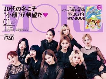 【速報】TWICEが『MORE』史上初の2号連続スペシャルエディション版表紙に登場! 1月号(11/27発売)&2月号(12/28発売)