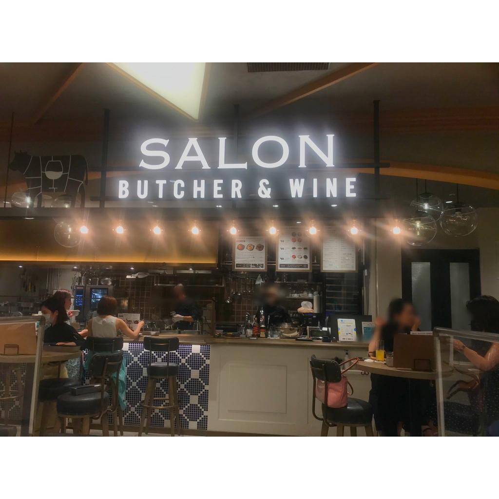 【SALON BUTCHER&WINE】ニュウマン横浜の美味しい○○屋さんに初潜入!_1