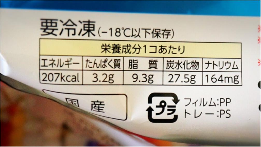 あの大人気アイスの新作が登場!!【kiriクリームチーズ】の次なるコラボがまたまた絶品❤️_4
