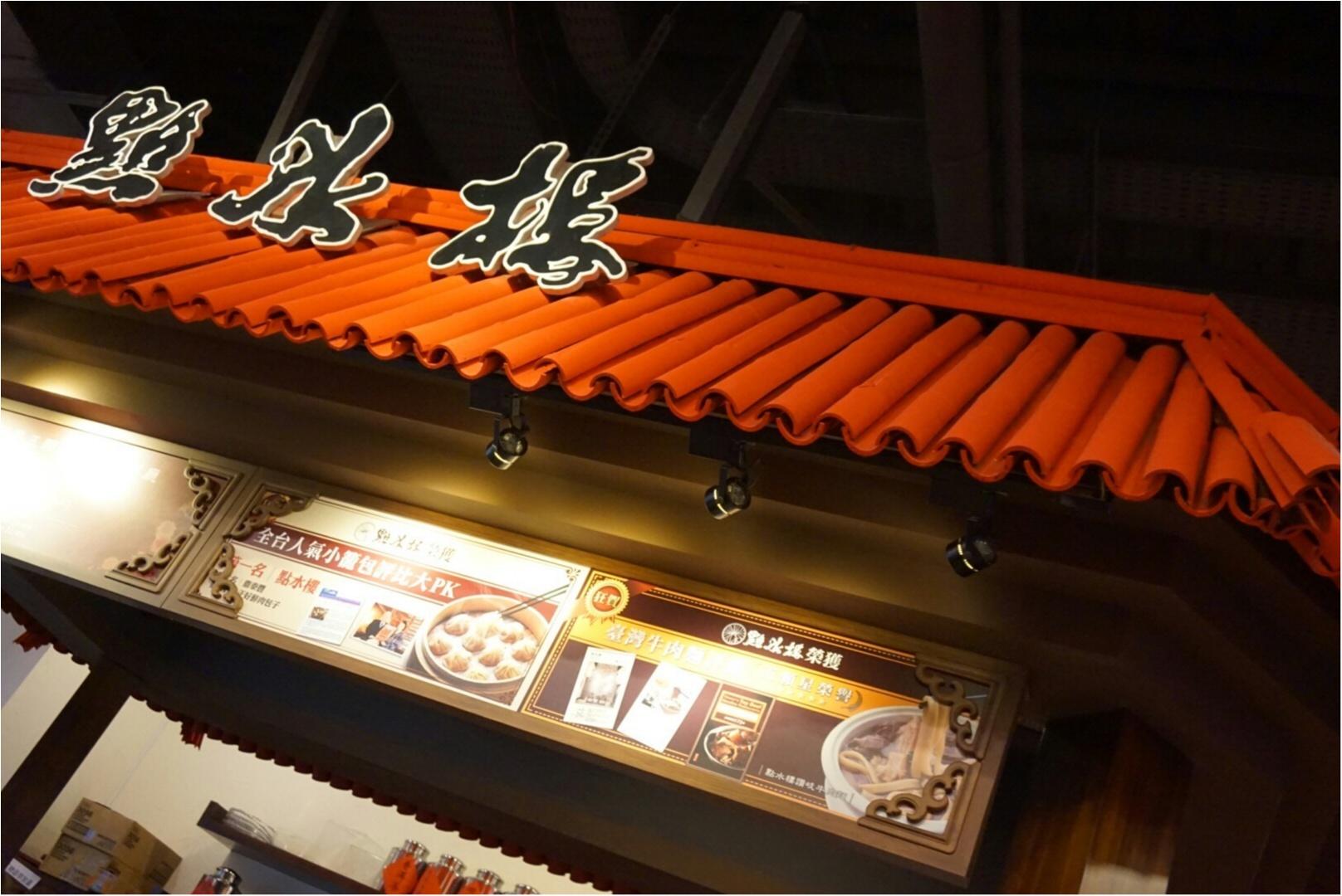 【旅行】週末台湾♡その1・定番グルメ小籠包3選!_5