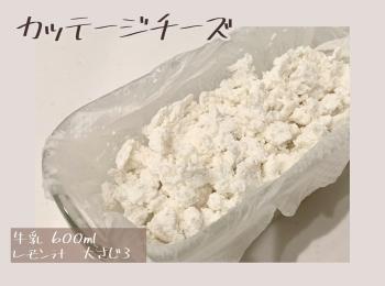 【レシピ:自家製チーズ】ひと手間かければ安上がり!?