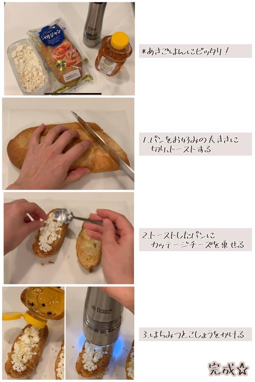 【レシピ】カッテージチーズでオシャレシピ3選_2