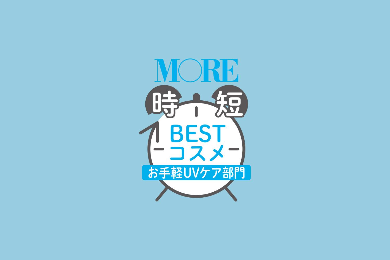 【MORE時短スキンケアベストコスメ】「手軽に紫外線を強力ブロック! 」UVケア部門BEST5_1