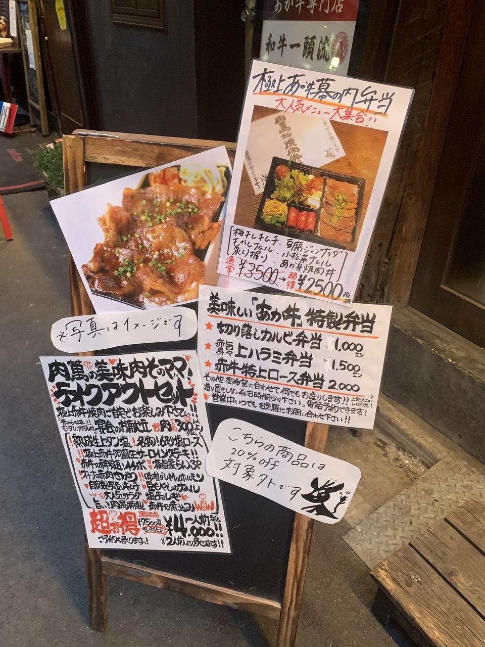 ♡肉萬焼肉弁当♡_5