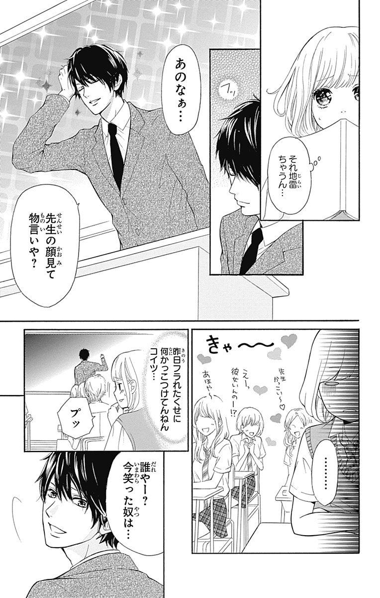 大人なのに振り回される姿にキュン♡『古屋先生は杏ちゃんのモノ』【気になるカレが天使すぎなんですけど特集】_1_12