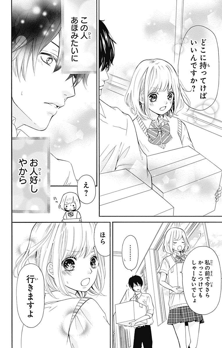 大人なのに振り回される姿にキュン♡『古屋先生は杏ちゃんのモノ』【気になるカレが天使すぎなんですけど特集】_1_23
