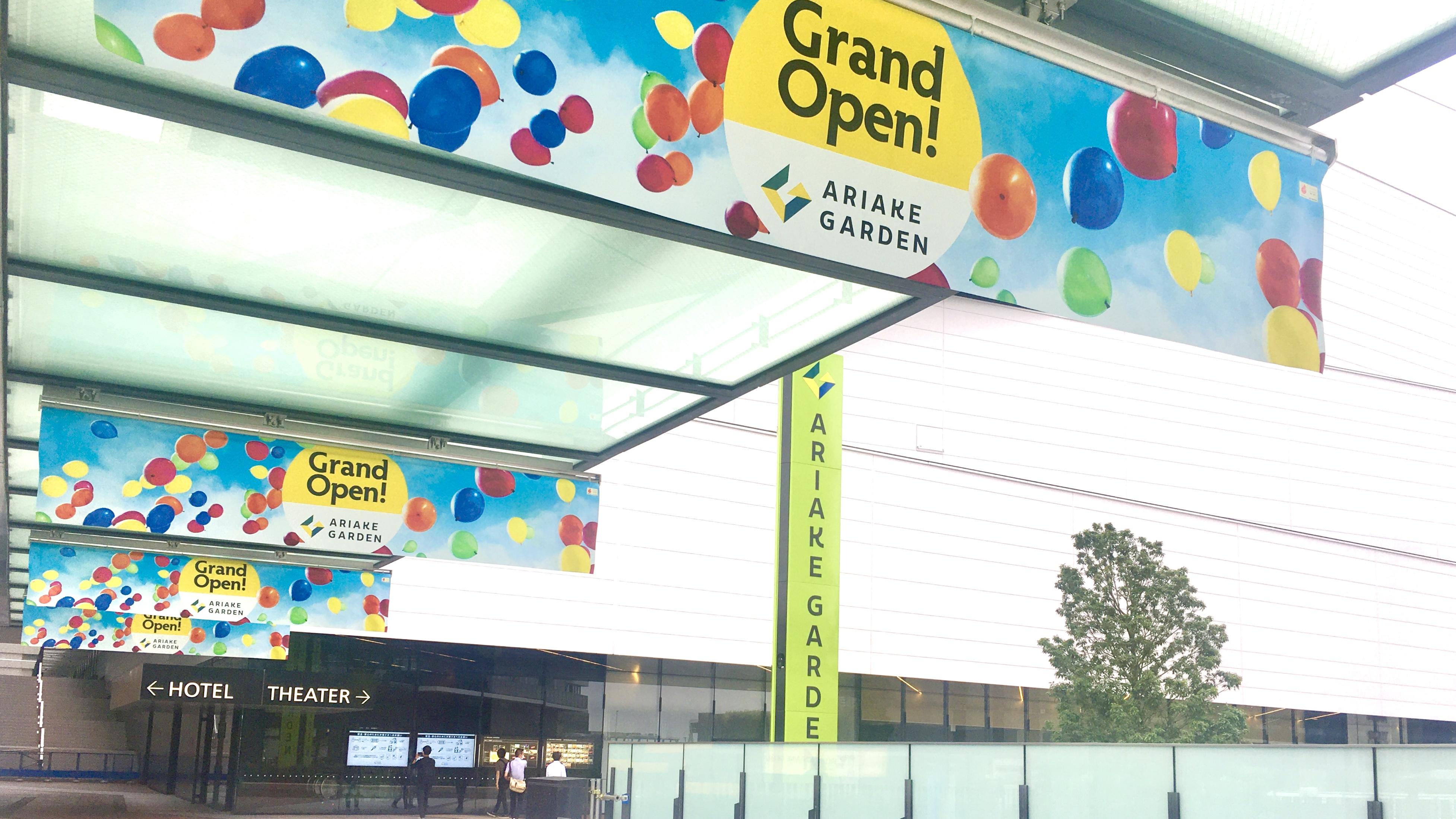 【Grand OPEN】6月17日(水)にオープンした有明ガーデンに行ってきた!_1