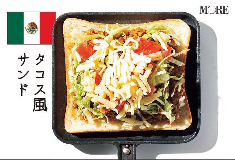 簡単キャンプ飯レシピのホットサンドメーカーで作るタコス風サンド