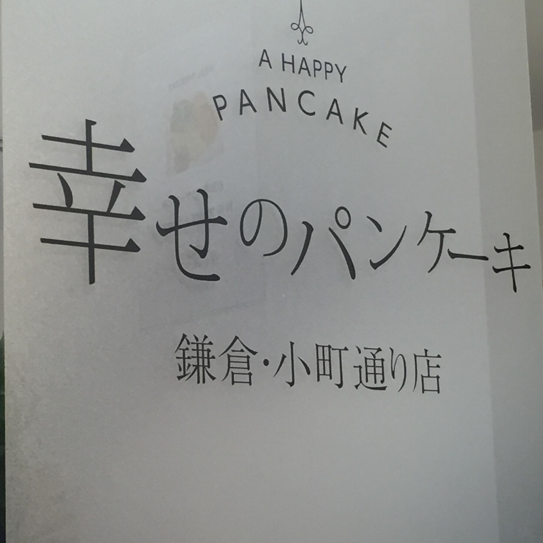 大人気!幸せのパンケーキ♡日曜日に待ち時間15分程で入店できました((´∀`*))✨≪samenyan≫_2