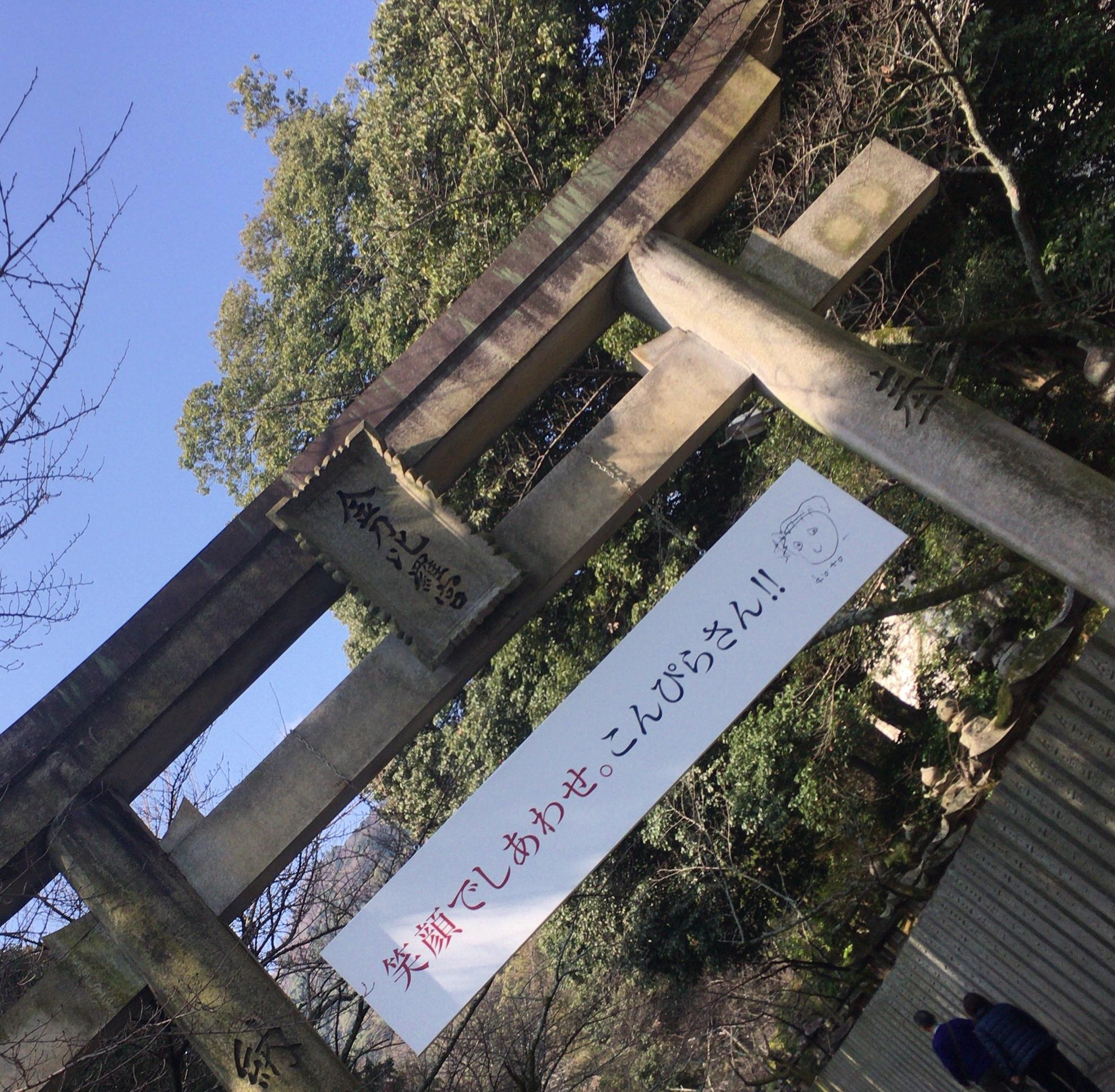 ♡香川県 金刀比羅宮 こんぴらさんへ行ってきました♡_1