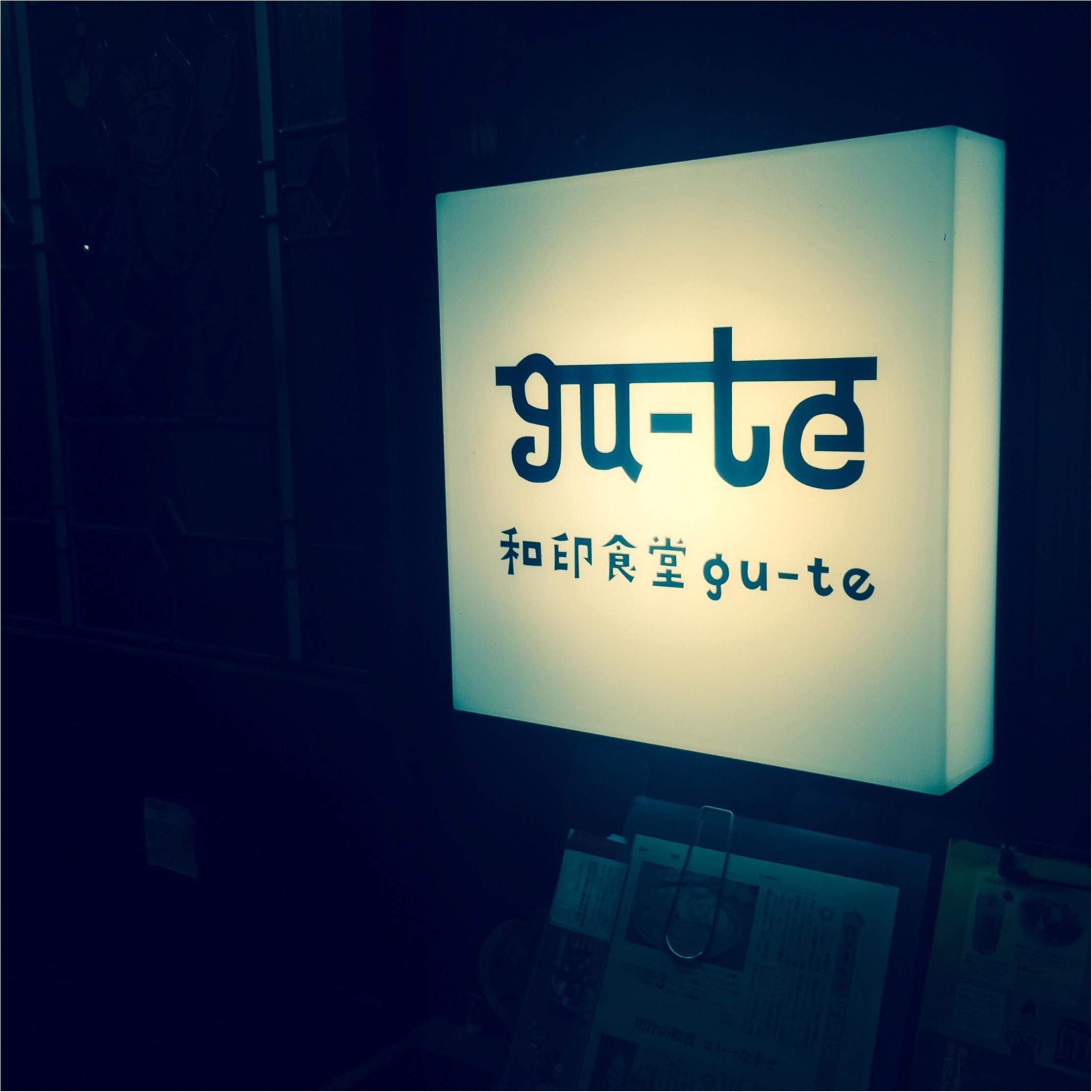 【北インドと南インド?】自分て作れない味♡和印食堂 gu-teのカレーはスパイスたっぷり♡_1