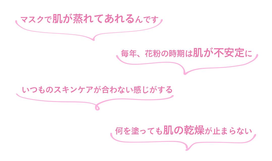 『カルテHD』が強い味方! 美容家・石井美保さん発、マスク時代の「ゆらぎ肌」ケア_2