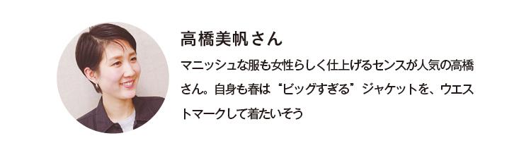 新作コンバースや新ブランドのイヤカフも♡ スタイリスト高橋美帆さんのおしゃれニュース7!_2