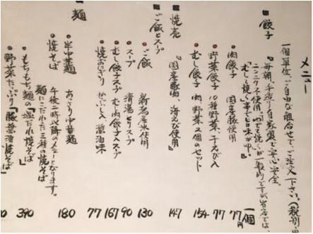 《集え、餃子好き!!》並んでも食べたい東京の絶品餃子店まとめ_4