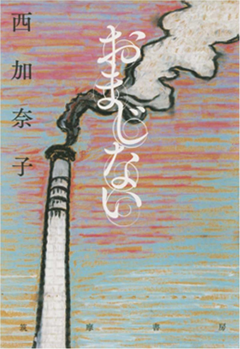 若手女性詩人と小説家に学ぶ「言葉を武器に生きるとは?」【オススメ☆BOOK】 _3_1