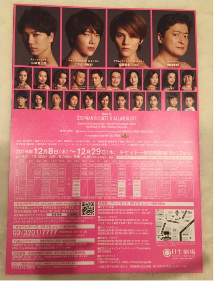 《*舞台*》ミュージカル【王家の紋章】観劇☆★今後の気になるミュージカルは..._12