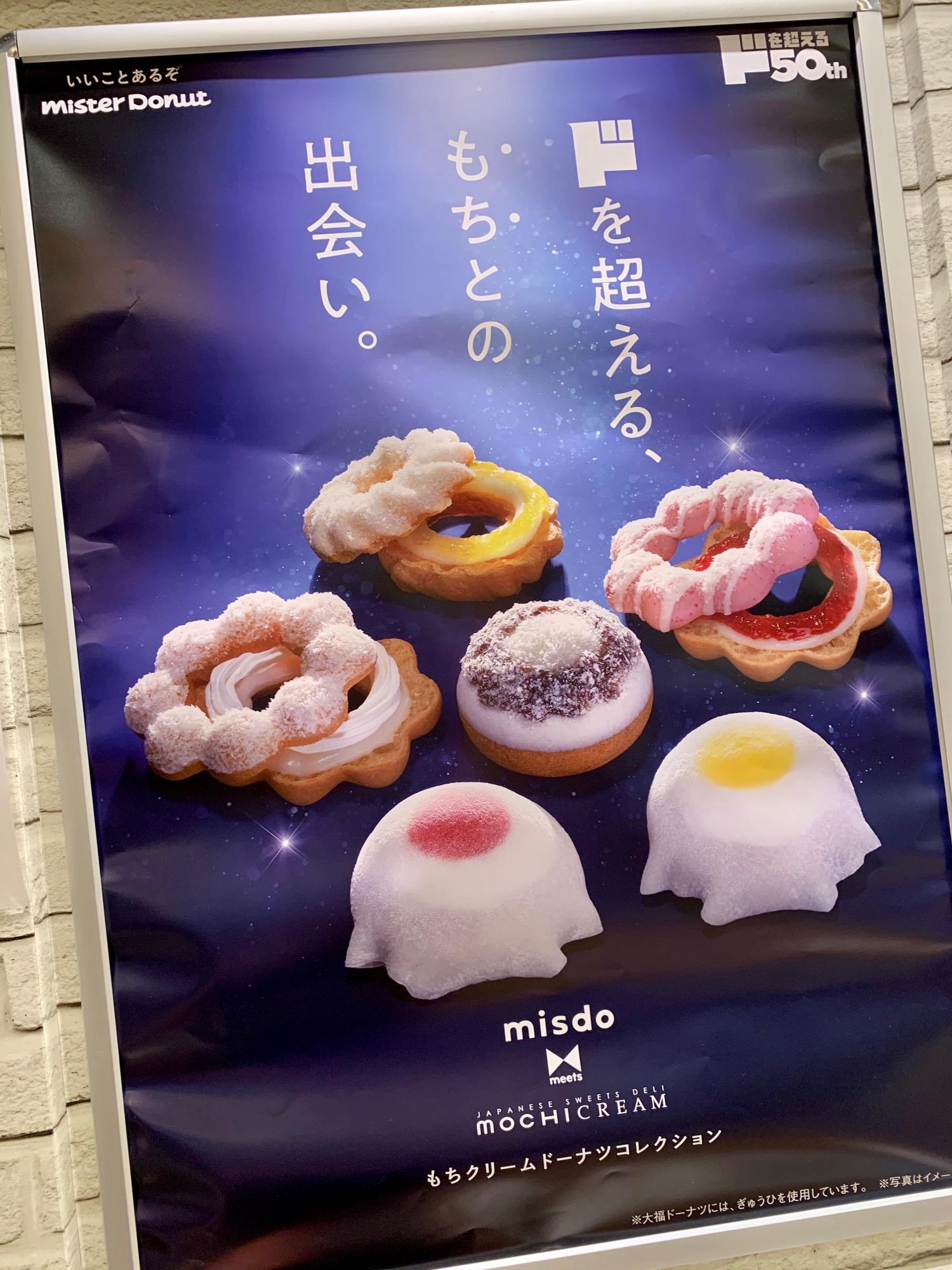 《もう食べた?》超新感覚!【ミスド】もちクリームドーナツコレクションが美味しすぎる❤️☻_1