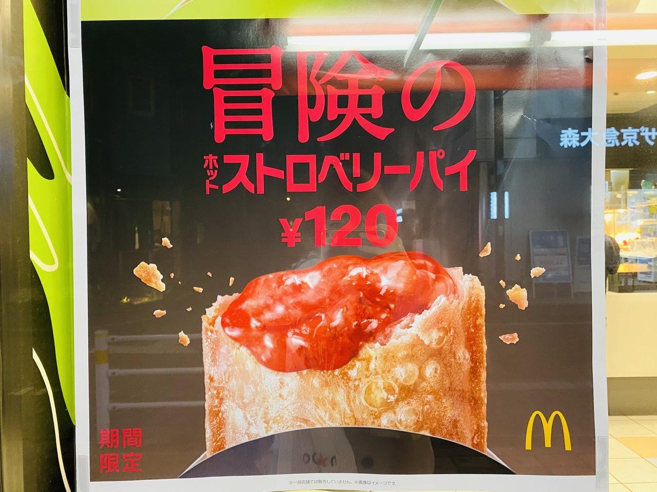【マクドナルド】あの定番スイーツにイチゴ味!《ホットストロベリーパイ》が絶妙すぎる美味しさ♡_5
