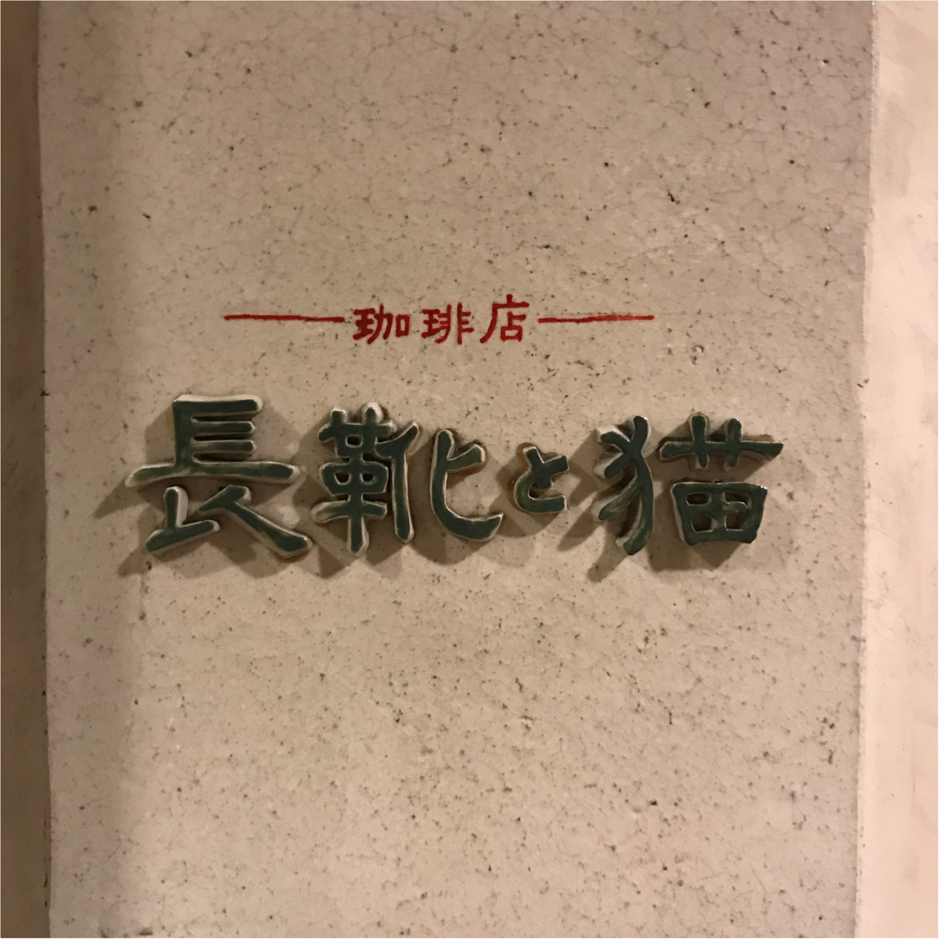 ★元祖名古屋グルメ『小倉トースト』ちょっとオシャレに楽しみたいなら、○○モチーフのココがオススメ★_2