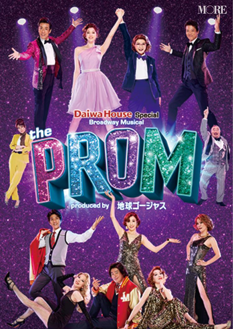 人気ミュージカル『The PROM』を地球ゴージャスプロデュースで日本初上演【おすすめステージ】_2