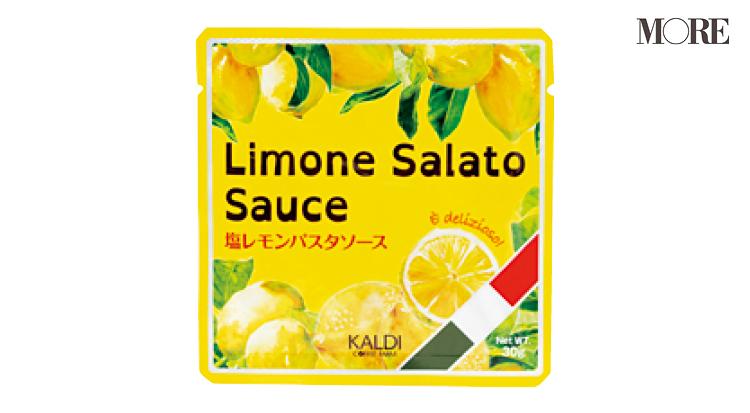 『カルディコーヒーファーム』の「オリジナル 塩レモンパスタソース」