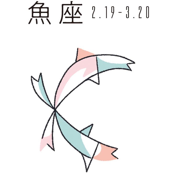 水晶玉子の西洋占星術 | 2019年 | 恋愛・結婚占い_13