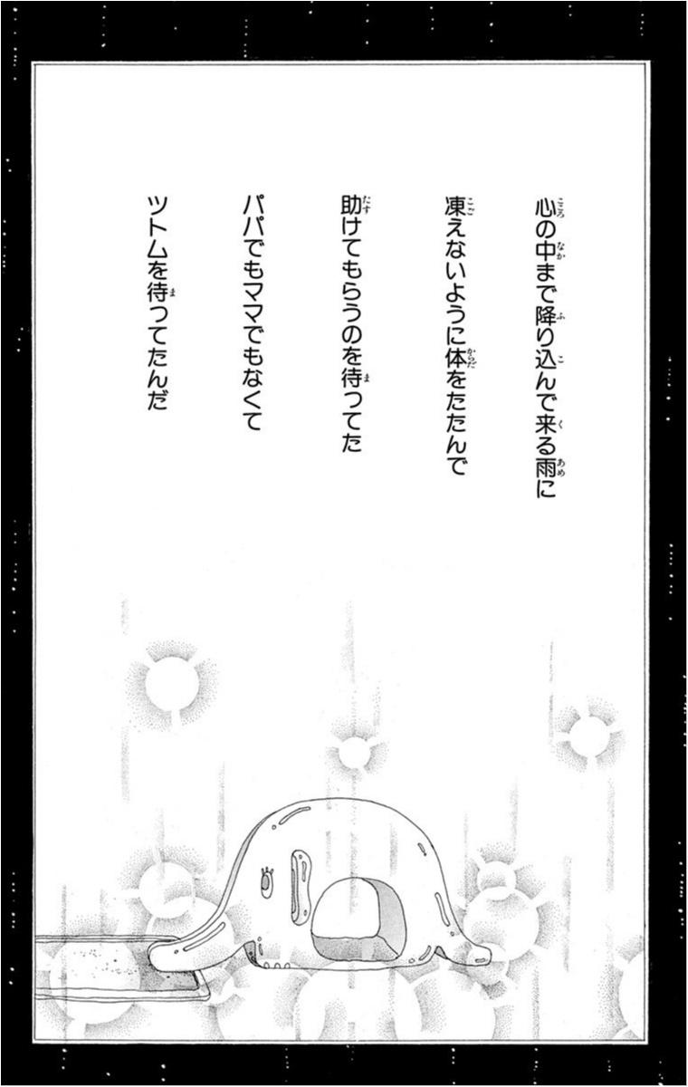 """ファッションマンガの金字塔『ご近所物語』で、今の自分に喝!!!【ライターみかりんの""""青春プレイバック!Part2""""オススメ少女マンガ】_1_26"""