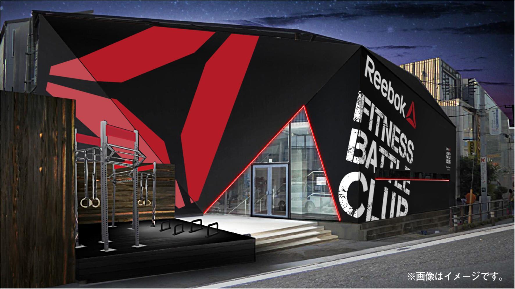『リーボック』が期間限定で複合型フィットネス施設をオープン! 今すぐ予約しよう☆_1