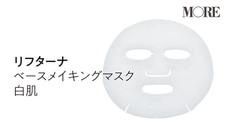 顔パック・シートマスク特集 - 美白ケアや保湿に♪ 20代働く女子におすすめのパックまとめ_13