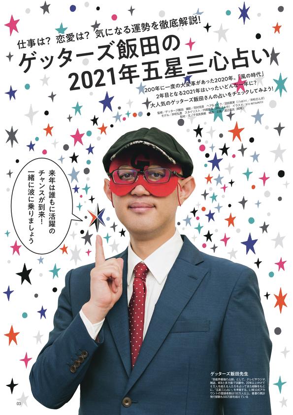 別冊付録 HAPPYを呼び込む 2021年占いBOOK(3)