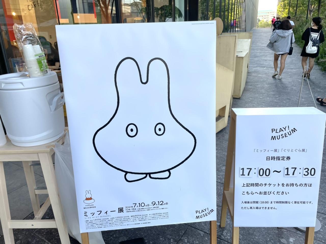 企画展示 「誕生65周年記念 ミッフィー展」@PLAY!立川_6