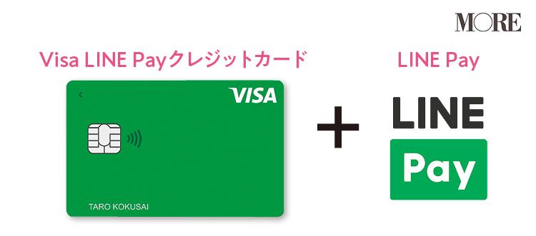 Visa LINE PayクレジットカードとLINE Payの写真