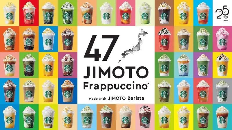 スタバ新作の47JIMOTO フラペチーノ