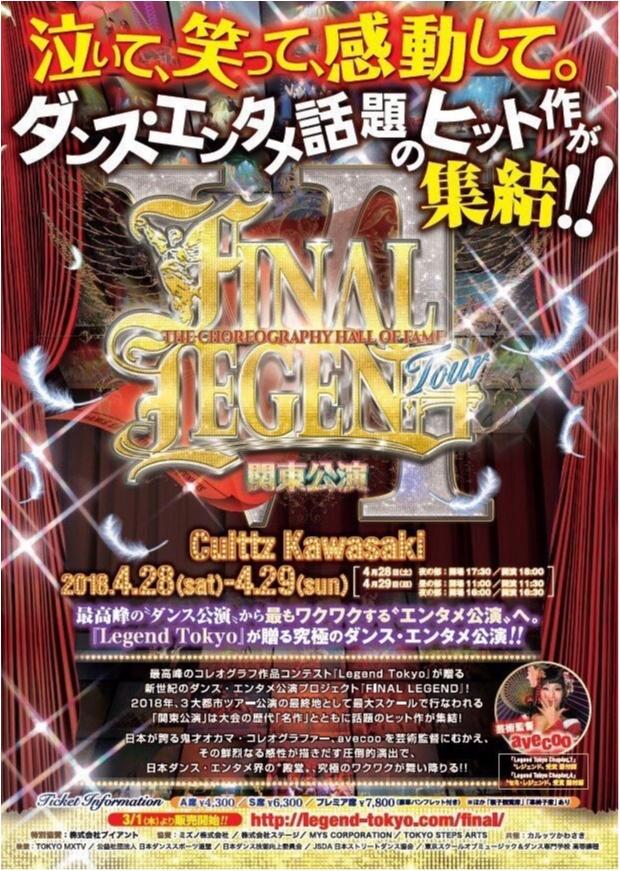 国内最大級のダンスコンテスト【Legend Tokyo】白熱の関東予選大会終演!!_12