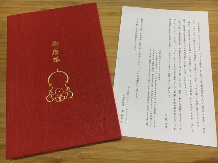 【祝40周年】カレンダーなのに御朱印帳?! SUGAR MATRIX40周年の記念品がかわいすぎる♡_5