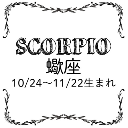<8/28~9/27>今月のMORE HAPPY☆占い_9