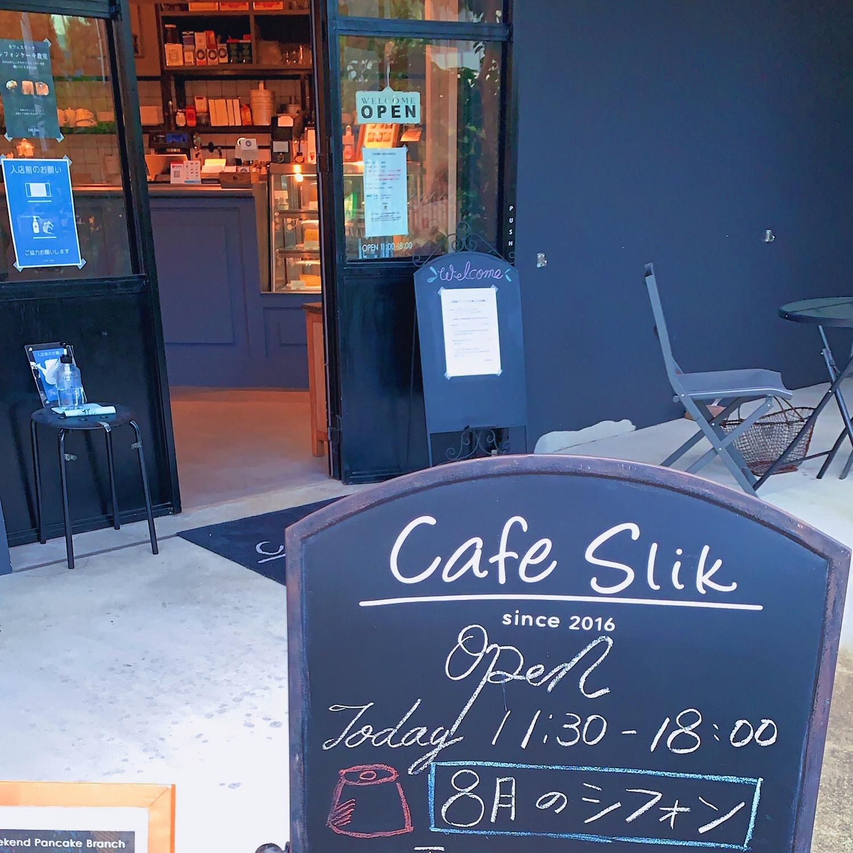 【シフォンケーキ専門店】~Cafe Slikの無添加シフォンケーキが美味しすぎる~_2