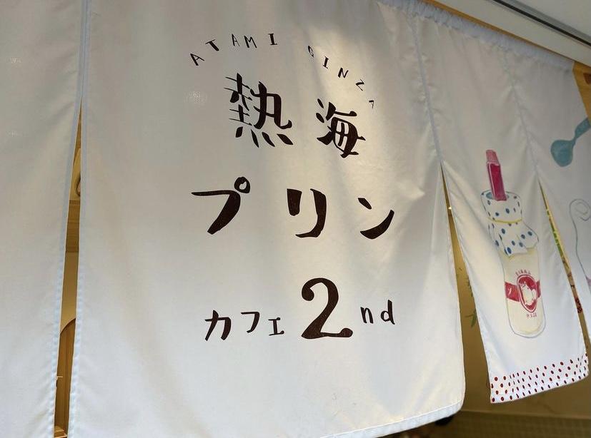 【熱海】インスタ映え間違いないグルメ〜ご飯から〆のスイーツまで〜_14