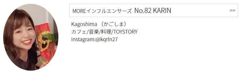 インフルエンサーズ  No.82 KARINプロフィール