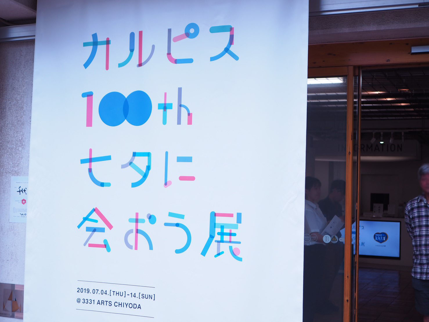 無料イベント【#カルピス®︎100th 七夕に会おう展】レポ♩_2