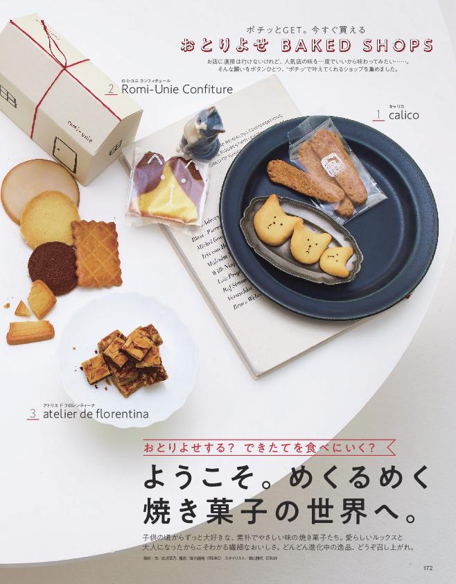 ようこそ。めくるめく焼き菓子の世界へ。(1)