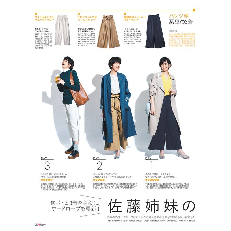 佐藤姉妹の春コーデ対決30DAYS(2)